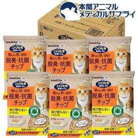 花王 ニャンとも 清潔トイレ 脱臭・抗菌チップ大きめの粒(2.5L*6コ入)【cat_toilet】【ニャンとも】