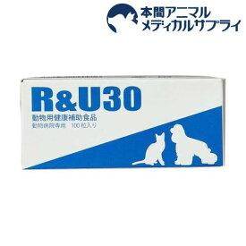 犬猫用 R&U30(100粒)