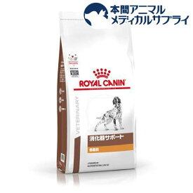 ロイヤルカナン 犬用 消化器サポート 低脂肪 ドライ(1kg)【ロイヤルカナン療法食】