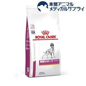 ロイヤルカナン 犬用 腎臓サポートセレクション(3kg)【ロイヤルカナン(ROYAL CANIN)】