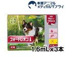 【動物用医薬品】フォートレオン 1.6mL 8kg以上16kg未満(1.6mL*3本)