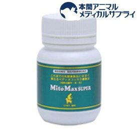 マイトマックス スーパー小型犬猫用(120カプセル)【2003_ss_item】