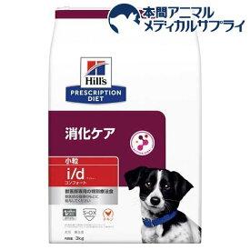 ヒルズ 犬用 i/dコンフォート小粒 消化ケア(3kg)【ヒルズ プリスクリプション・ダイエット】