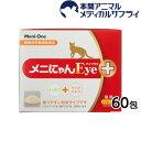 メニワン 動物用 メニにゃんEye+(プラス) 粉末タイプ 60包入り (栄養補助食品)