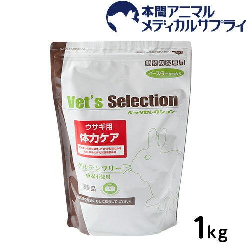 【最大350円OFFクーポン!】べッツセレクション ウサギ用体力ケア 1kg(250g×4)