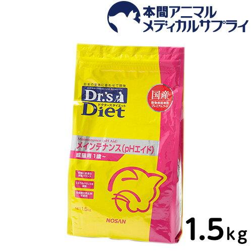 ドクターズダイエット 猫 メインテナンス(pHエイド) ドライ 1.5kg 【プレミアムフード】Dr's Diet