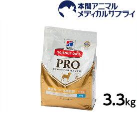 ヒルズ サイエンスダイエット プロ 犬用 【体重管理】 1〜6歳用 (小粒) ドライ 3.3kg