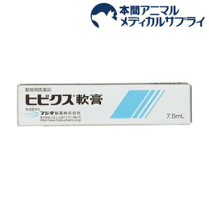 【動物用医薬品】犬猫用 ヒビクス軟膏(7.5ml)【フジタ製薬】