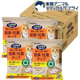 花王 ニャンとも 清潔トイレ 脱臭・抗菌チップ大きめの粒(4L*4コ入)【2shwwpc】【cat_toilet】【ニャンとも】