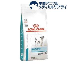 ロイヤルカナン 食事療法食 犬用 スキンケア小型犬用S(3kg)
