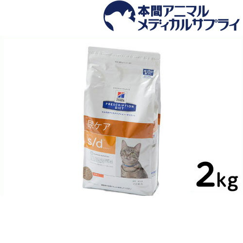 ヒルズ 猫用 s/d 尿ケア 2kg【食事療法食】