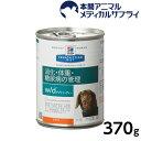 ヒルズ 犬用 w/d缶 370g【食事療法食】