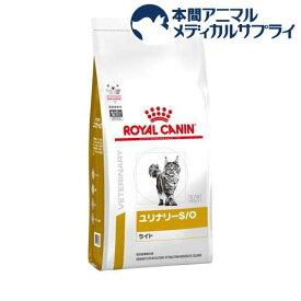 ロイヤルカナン 食事療法食 猫用 ユリナリー S/O ライト(500g)【ロイヤルカナン療法食】