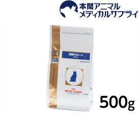 ロイヤルカナン 食事療法食 猫用 腎臓サポート 500g【d_rc】