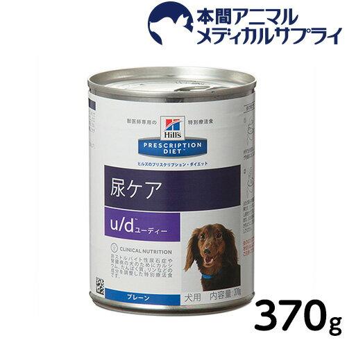 ヒルズ 犬用 u/d 缶 370g 【食事療法食】
