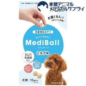 メディボール 犬用 ミルク味(15個入)【id_sna_2012】【Vet's Labo】