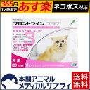 【送料無料】犬用 フロントラインプラス XS (5kg未満用) 1箱 3本入 3ピペット【動物用医薬品】【365日あす楽】