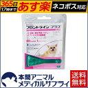 【送料無料】犬用 フロントラインプラス XS (5kg未満用) シングルピペット 1本入 1ピペット【動物用医薬品】【365日あす楽】