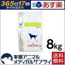 【2個で200円OFFクーポン】【送料無料】ロイヤルカナン 食事療法食 犬用 糖コントロール ドライ 8kg
