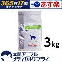 ロイヤルカナン 食事療法食 犬用 PHコントロール ドライ 3kg