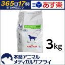 ロイヤルカナン 食事療法食 犬用 PHコントロールライト ドライ 3kg