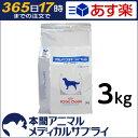 【送料無料】ロイヤルカナン 犬用 アミノペプチド フォーミュラ ドライ3kg【365日あす楽】
