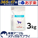 【送料無料】ロイヤルカナン 犬用 低分子プロテイン ドライ3kg【365日あす楽】