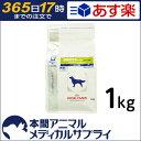 ロイヤルカナン 食事療法食 犬用 満腹感サポート スペシャル ドライ 1kg【365日あす楽】
