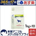 【送料無料】ロイヤルカナン 食事療法食 犬用 満腹感サポート スペシャル ドライ 1kgx10個【365日あす楽】