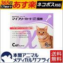 【最大350円OFFクーポン配布中!】猫用 マイフリーガードα CAT 3ピペット【動物用医薬品】【365日あす楽】