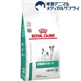 ロイヤルカナン 犬用 満腹感サポート 小型犬用 S(3kg)【ロイヤルカナン療法食】