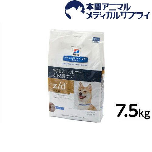 【300円OFFクーポン配布中!】ヒルズ 犬用 z/d ウルトラ ドライ 7.5kg 【食事療法食】