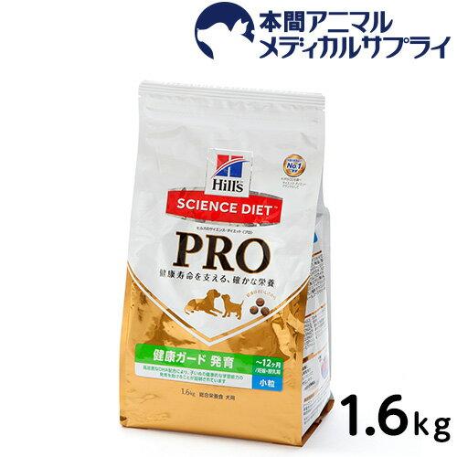ヒルズ サイエンスダイエット プロ 犬用 【発育】(〜12ヶ月/妊娠・授乳期)(小粒) ドライ 1.6kg