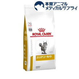 ロイヤルカナン 食事療法食 猫用 ユリナリー S/O(4kg)【2shwwpc】【ロイヤルカナン療法食】