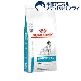 ロイヤルカナン 食事療法食 犬用 低分子プロテインライト(8kg)【ロイヤルカナン療法食】