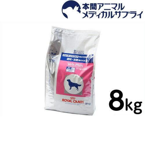 ロイヤルカナン 準食事療法食 犬用 ベッツプラン ニュータードケア ドライ 8kg【d_rc】