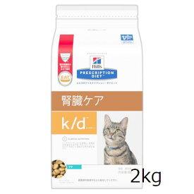 ヒルズ 猫用 k/d ツナ 2kg