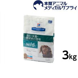 ヒルズ 犬用 w/d(小粒)消化・体重・糖尿病の管理 3kg【食事療法食】