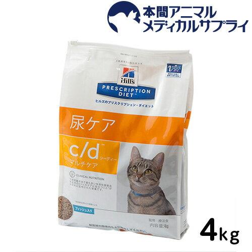 ヒルズ 猫用 c/dマルチケア(フィッシュ)尿ケア 4kg【食事療法食】
