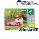 バイエル薬品 犬用 フォートレオン 0.4mlx3(体重2kg〜4kg) 【動物用医薬品】