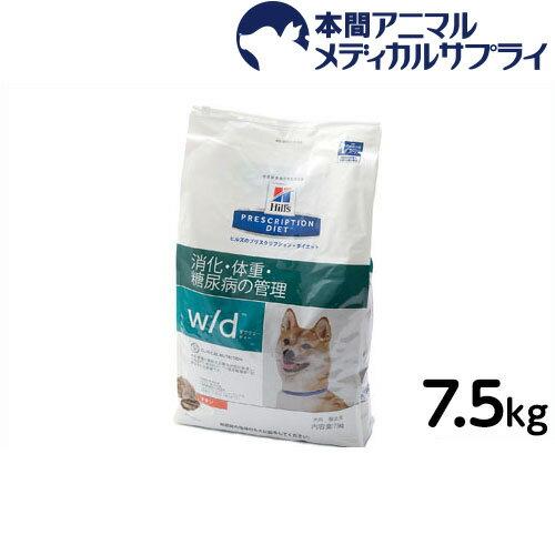 【最大350円OFFクーポン!】ヒルズ 犬用 w/d 消化・体重・糖尿病の管理 7.5kg【食事療法食】