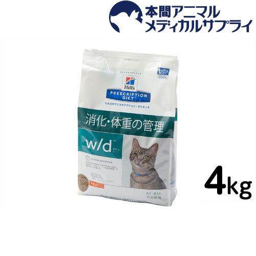 【最大350円OFFクーポン!】ヒルズ 猫用 w/d 消化・体重の管理 4kg【食事療法食】