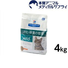 ヒルズ 猫用 w/d 消化・体重の管理 4kg【食事療法食】