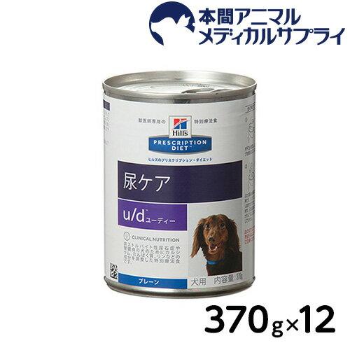 ヒルズ 犬用 u/d 缶 370gx12個 【食事療法食】