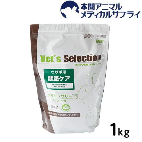 【最大350円OFFクーポン!】べッツセレクション ウサギ用健康ケア 1kg(250g×4)
