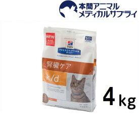 ヒルズ 猫用 k/d 腎臓ケア 4kg【食事療法食】