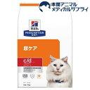 ヒルズ プリスクリプション・ダイエット 猫用 c/d マルチケア コンフォート ドライ(4kg)【ヒルズ プリスクリプション…