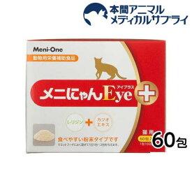 メニにゃんEye+ 粉末タイプ(60包)