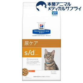 ヒルズ プリスクリプション・ダイエット 猫用 s/d 尿ケア チキン ドライ(2kg)【ヒルズ プリスクリプション・ダイエット】