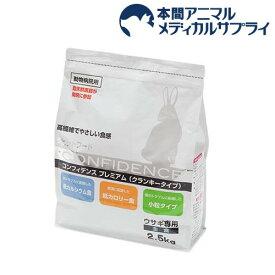 コンフィデンス プレミアム(2.5kg)【コンフィデンス】